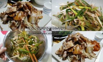 [Side dishes] Seasoned green onions with Korean Pork Belly (파채무침/삼겹살)