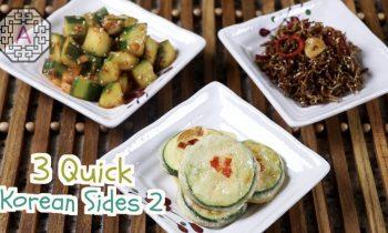 Another 3 Quick Korean Sides (오이 무침, 잔별치 볶음, 애호박 부침, BanChan)   Aeri's Kitchen